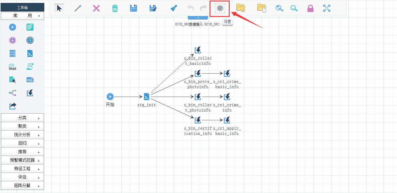 图6  全局变量设置图.png