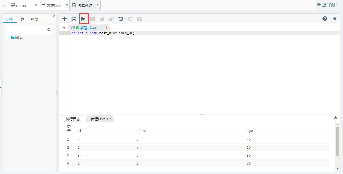 图3 执行脚本界面.png