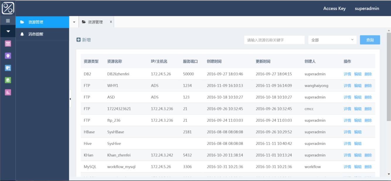图 资源管理列表界面.png