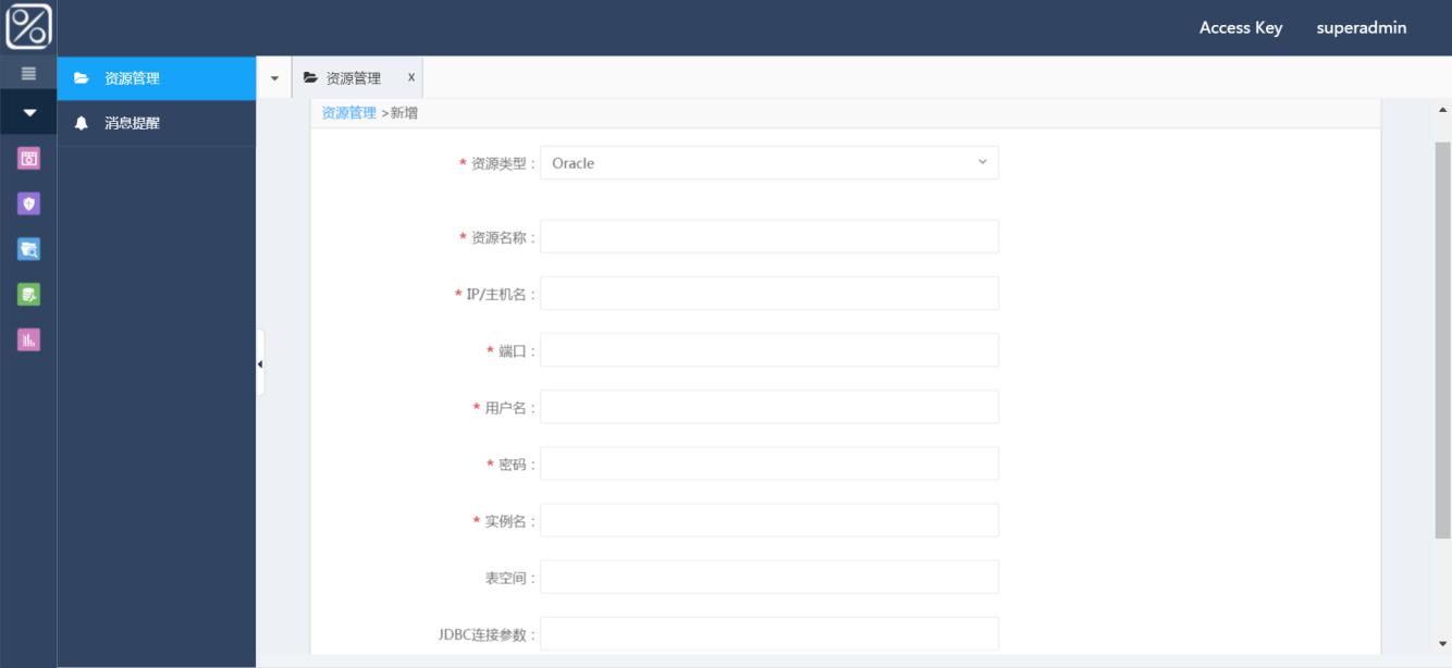 图 新增Oracle界面.png