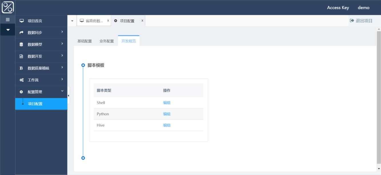 图 脚本模板配置界面.png