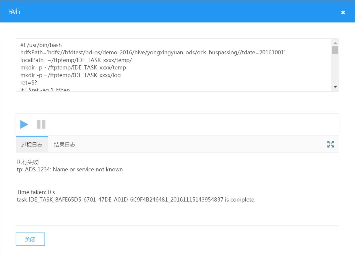 图 执行Sqoop导出数据.png