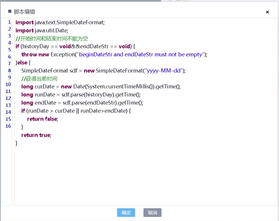 图 IF节点脚本界面-1.png