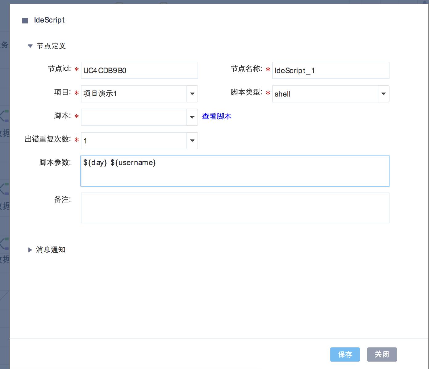 图 IDE Script节点界面.png
