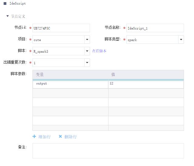 图 IDE Script节点界面-4.png
