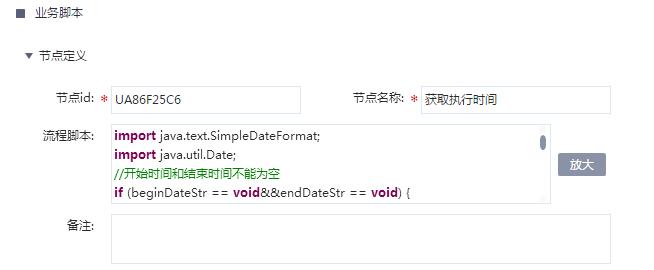 图 业务脚本节点界面.png