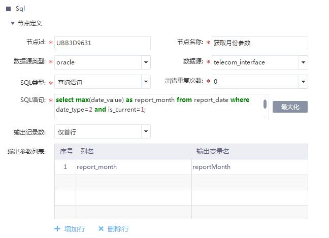 图 SQL节点界面.png