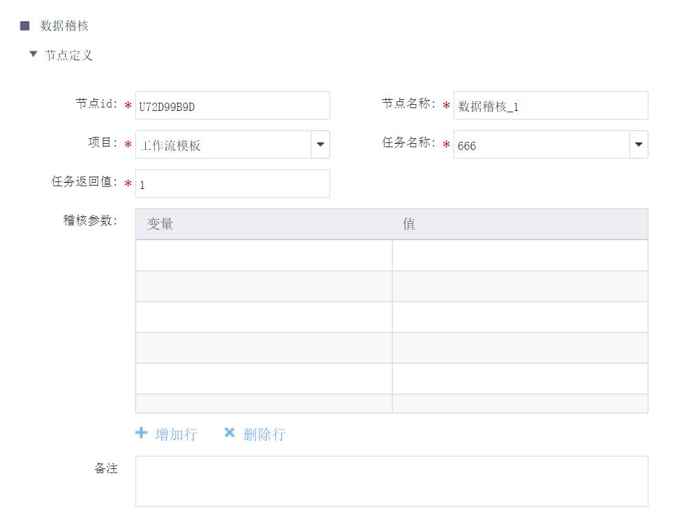 图 数据稽核节点界面.png
