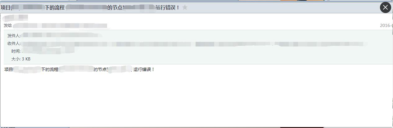 图 告警邮件发送给相关负责人界面.png