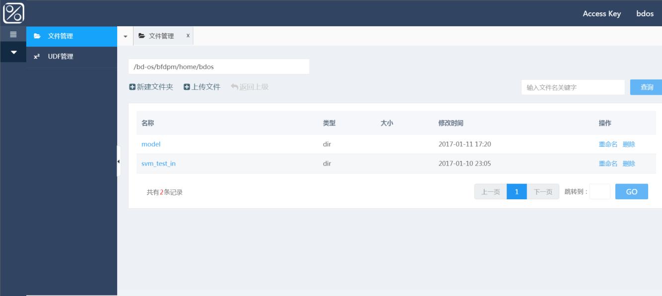 图 文件管理界面.png