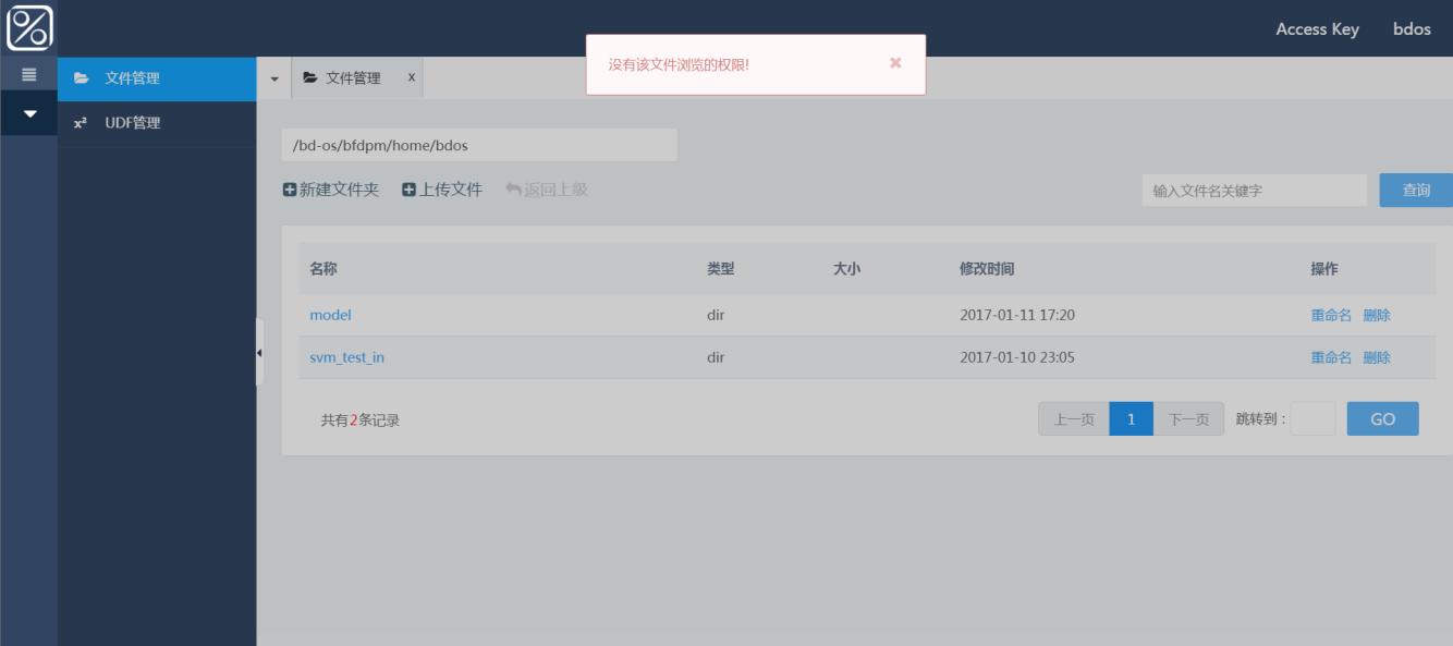 图 提示界面.png