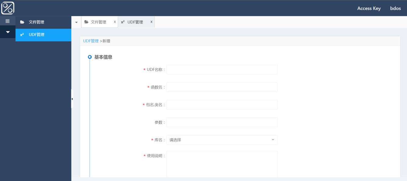 图 新增UDF函数界面.png