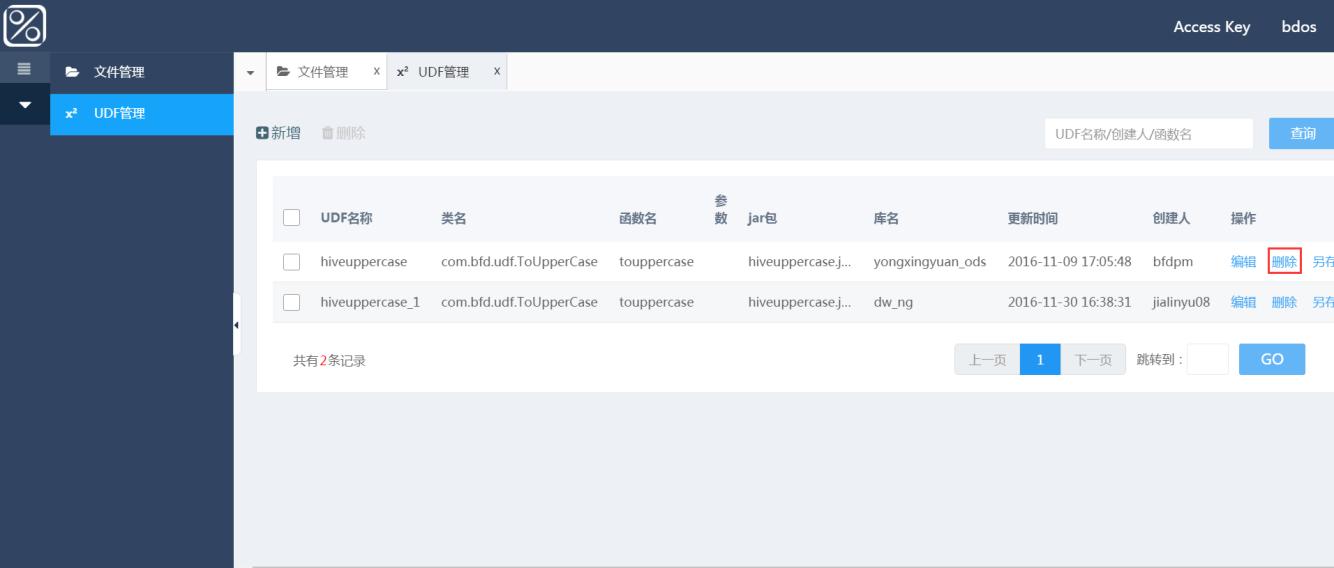 图 删除UDF函数界面.png
