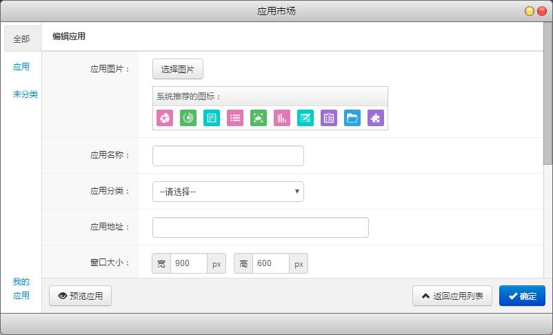 图 添加应用界面.png
