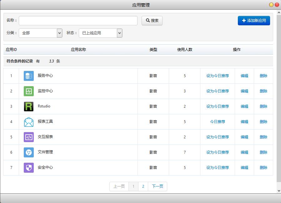 图 应用管理界面.png