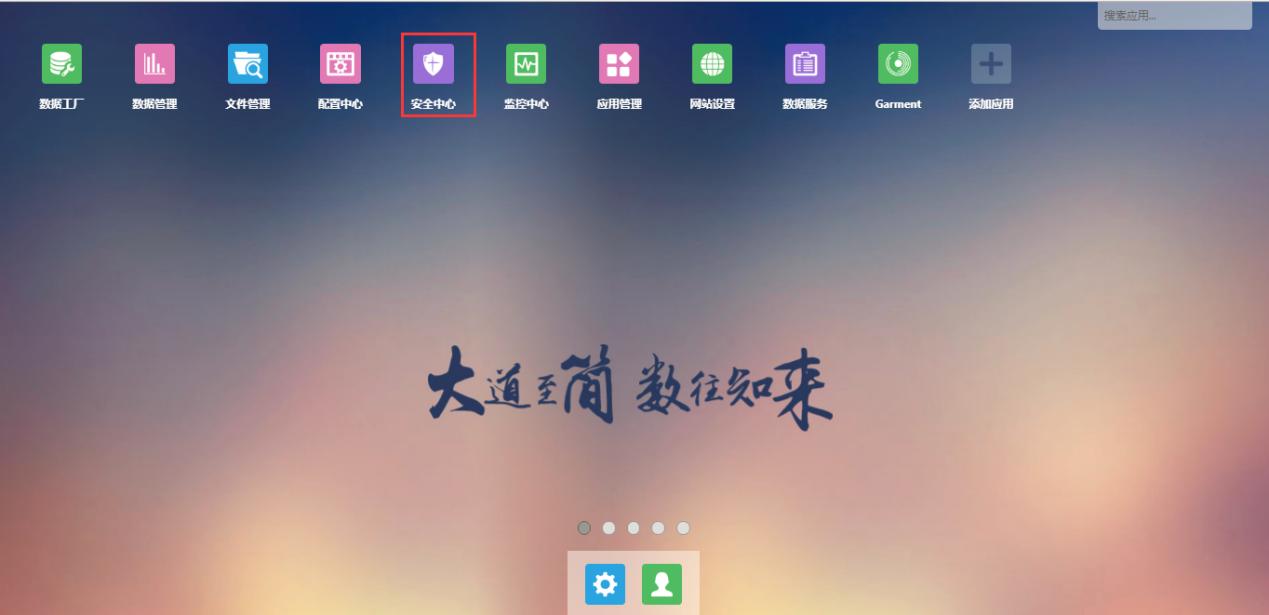 图 BD-OS系统首页.png