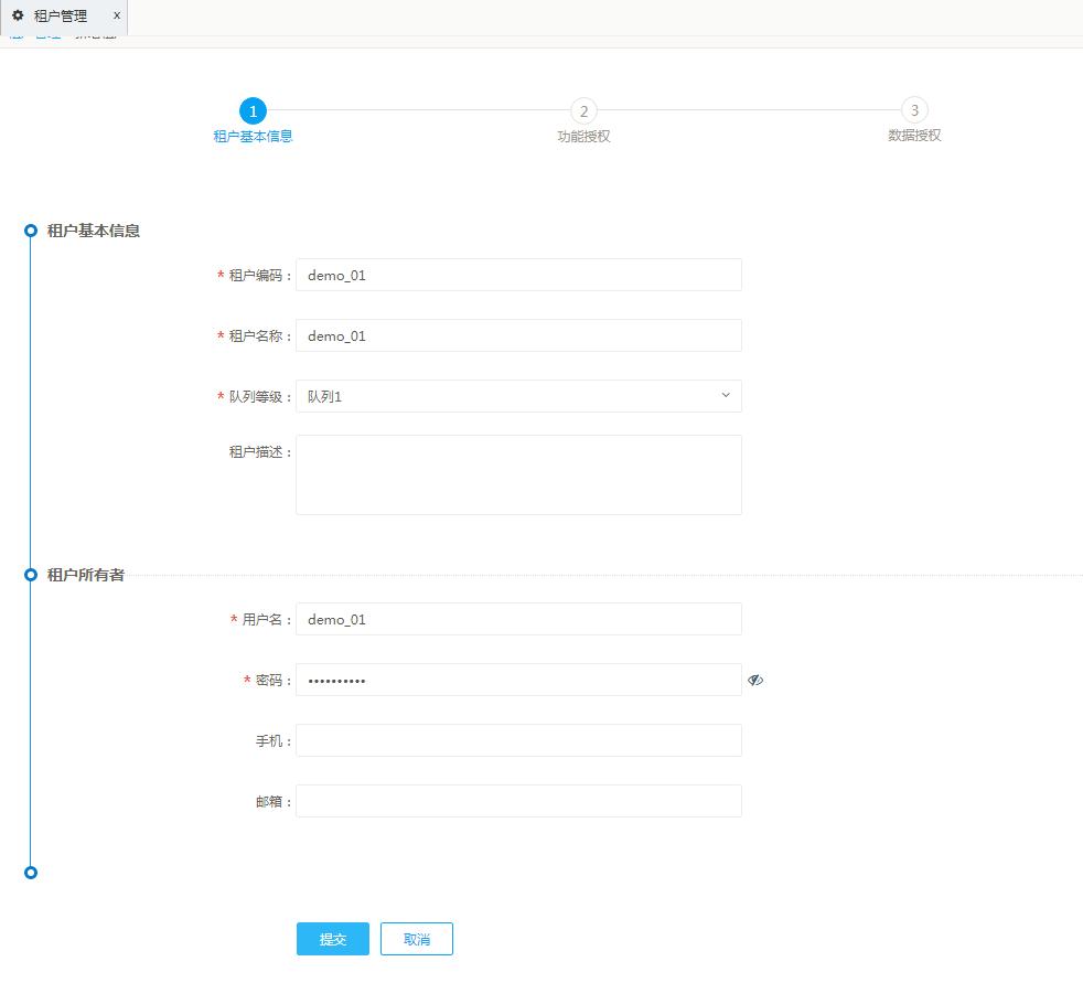 图 BD-OS系统租户新增页面.png