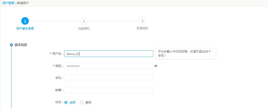 图 新增用户-基本信息页面.png