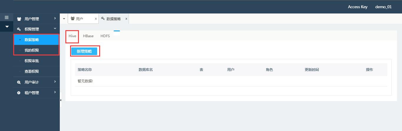图 BD-OS系统数据策略管理页面.png