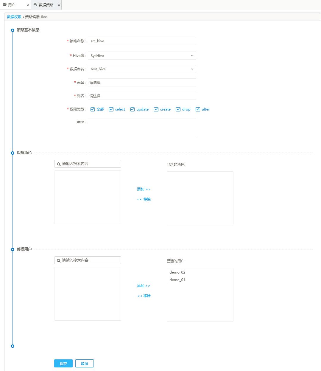 图 BD-OS系统数据策略新增页面.png