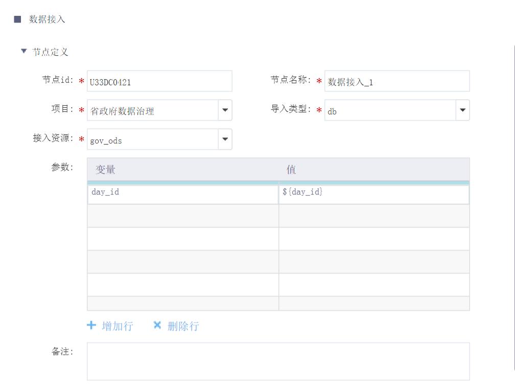 图 数据接入节点界面.png