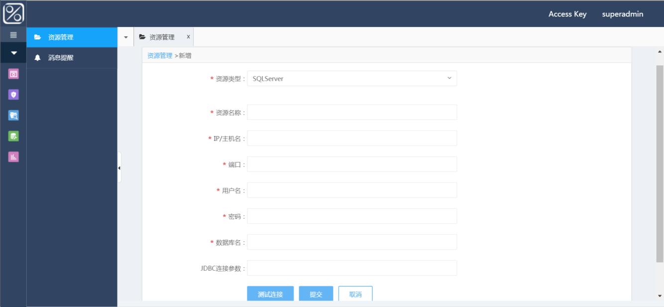 图 新增SqlServer界面.png